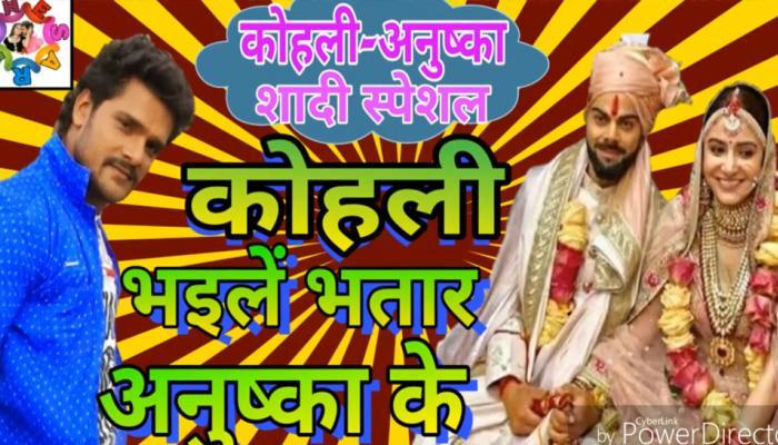 'इंडिया के टीम के तू कईल बर्बादी...' 'विरूष्का'च्या लग्नावर अजब भोजपुरी गाणं
