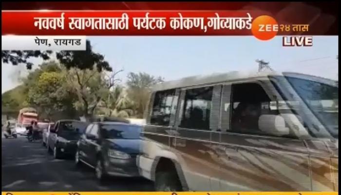 मुंबई-गोवा महामार्गावर वाहनांच्या लांबच लांब रांगा