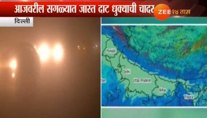 काश्मीरपासून राजधानी दिल्लीत सगळ्यात जास्त दाट धुकं