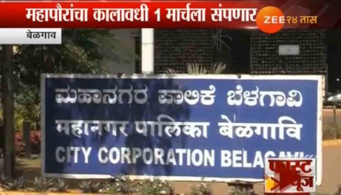 कर्नाटकातील महापौर उपमहापौरपदाचे आरक्षण जाहीर