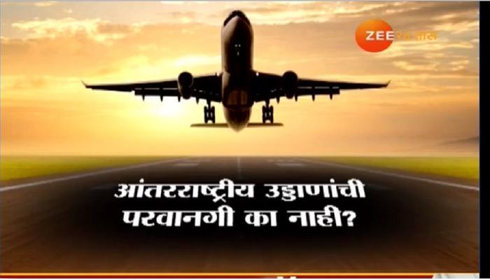नाशिकच्या फळफळावला हवाई सेवा कधी मिळणार?