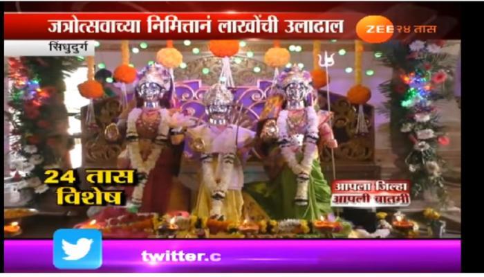 सिंधुदुर्गच्या शांतादुर्गा देवीच्या जत्रेला सुरूवात