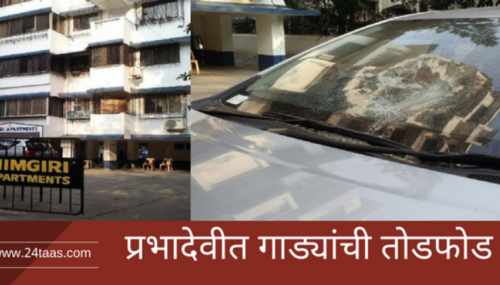गाडी फोडण्याचे लोण पसरले मुंबई शहरातही...