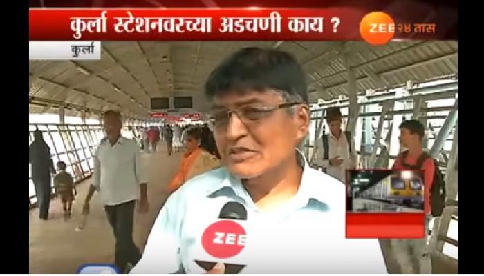 मुंबई | कुर्ला स्टेशनच्या अडचणी काय?