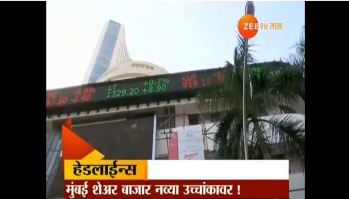 मुंबई शेअर बाजारात मोठा उच्चांक