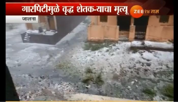 गारपिटीचा फटका  मराठवाड्यातील ३४१ गावांना फटका