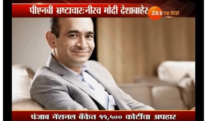 'पीएनबी'च्या मुंबई फोर्ट शाखेत ११ हजार ५०० कोटींचा भ्रष्टाचार