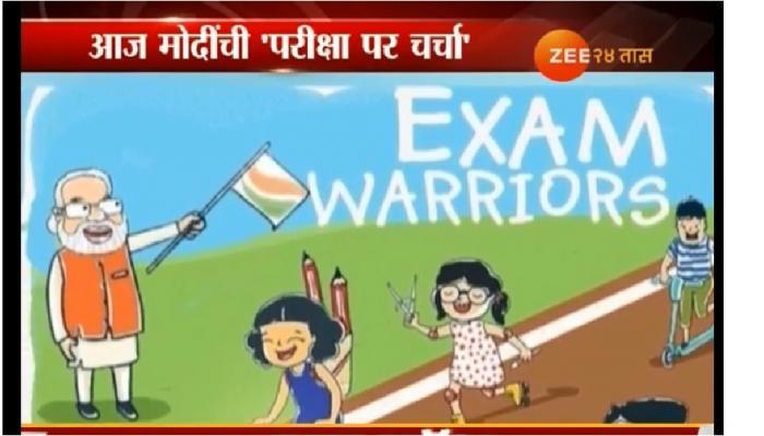 पंतप्रधान करतील विद्यार्थ्यांशी 'परीक्षा पे चर्चा'