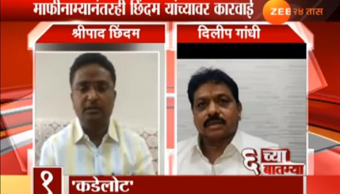 VIDEO : शिवाजी महाराजांबद्दल श्रीकांत छिंदम यांनी नेमकं म्हटलं काय, पाहा...