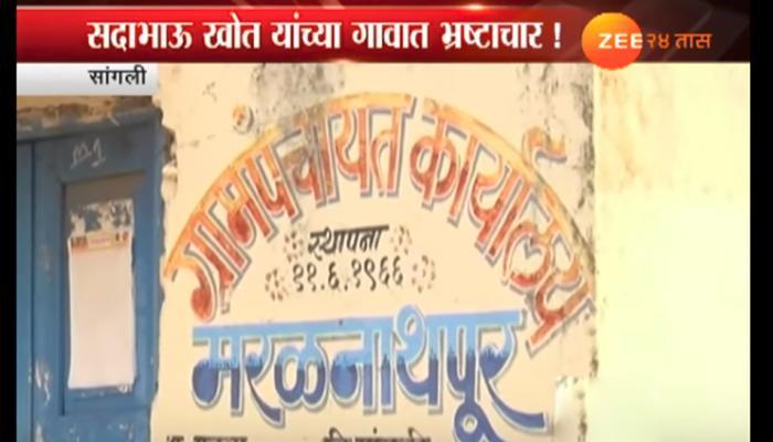 कृषी राज्यमंत्री सदाभाऊ खोत यांच्या गावात लाखो रुपयांचा घोटाळा