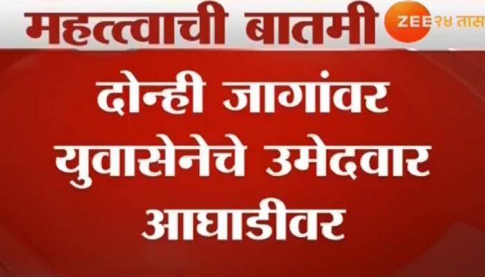 मुंबई विद्यापीठ अधिसभा निवडणूक : उरलेल्या २ जागांवरही युवासेना आघाडीवर