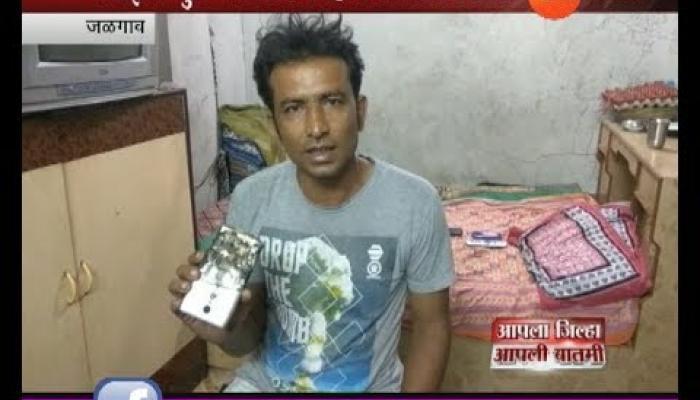 खिशात ठेवलेल्या मोबाईलचा स्फोट, जळगावचा तरुण जखमी