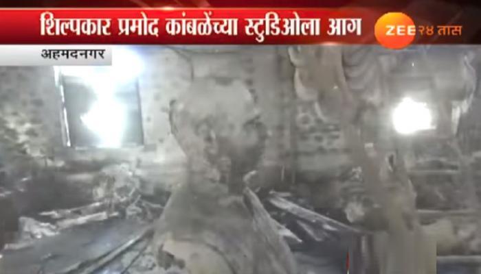 अहमदनगरमधील आर्ट स्टुडिओला कचरा जाळल्यामुळे आग