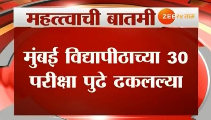मुंबई विद्यापीठाचा परीक्षा विभाग 'नवा प्रताप' करण्यास 'सज्ज'