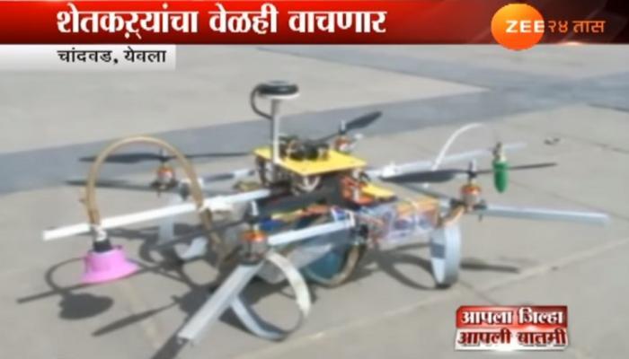 नाशिकमधील विद्यार्थ्यांनी बनवलं शेतकऱ्यांसाठी खास फवारणी ड्रोन