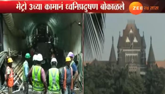 मुंबई मेट्रो ३ च्या काम : ध्वनी प्रदूषणाची उच्च न्यायालयाकडून गंभीर दखल