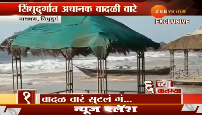 व्हिडिओ: सिंधुदुर्गात वादळ सदृश्य स्थिती
