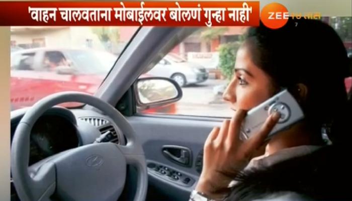 'वाहन चालवताना मोबाईलचा वापर बेकायदेशी नाही'