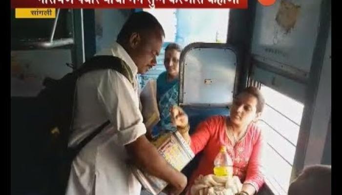 कर्ज फेडण्यासाठी शेतकऱ्यावर मुंबईच्या ट्रेनमध्ये भीक मागण्याची वेळ