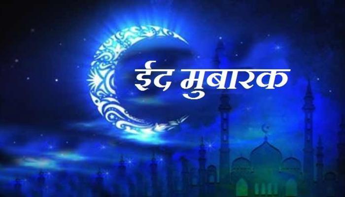 #EidMubarak: देशभरात रमजान ईदचा उत्साह, पाहा फोटोज