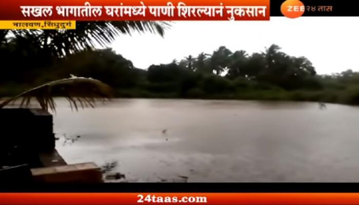 सिंधुदुर्गात ढगफुटी सदृश्य पाऊस, घरात पाणी शिरल्यानं नुकसान