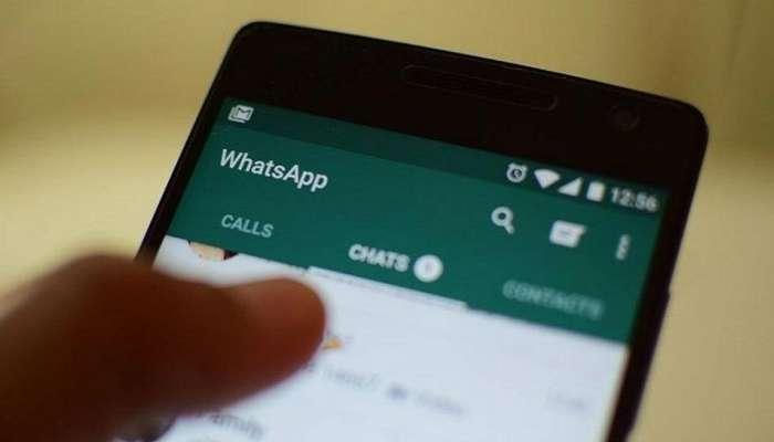 व्हॉट्सअॅपमध्ये नवा बदल, भारतीयांना जोरदार झटका