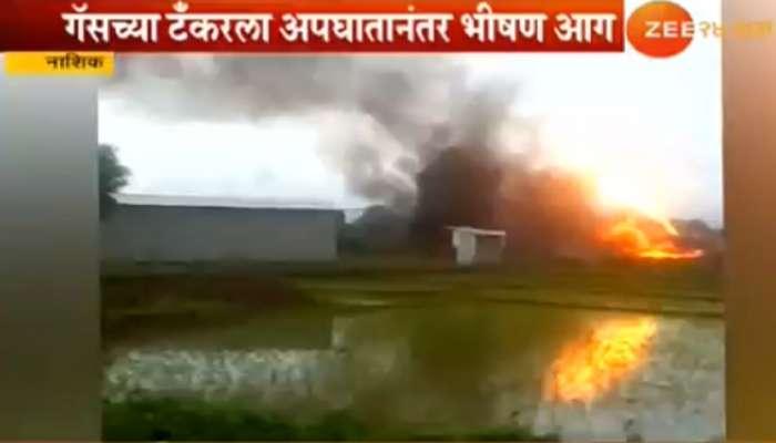 नाशकात गॅसच्या टॅंकरला अपघातानंतर भीषण आग
