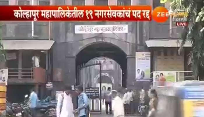 कोल्हापुरात १९ नगरसेवकांचे नगरसेवकपद रद्द