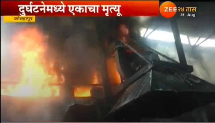 कोल्हापुरात भांडी आणि तेल कारखान्याला आग, एकाचा मृत्यू