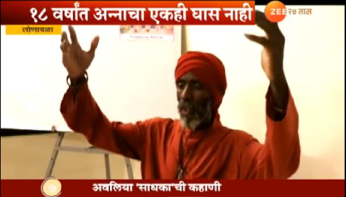 VIDEO : 18 वर्षांपासून अन्न-पाण्याचा त्याग करूनही तो जिवंत आहे
