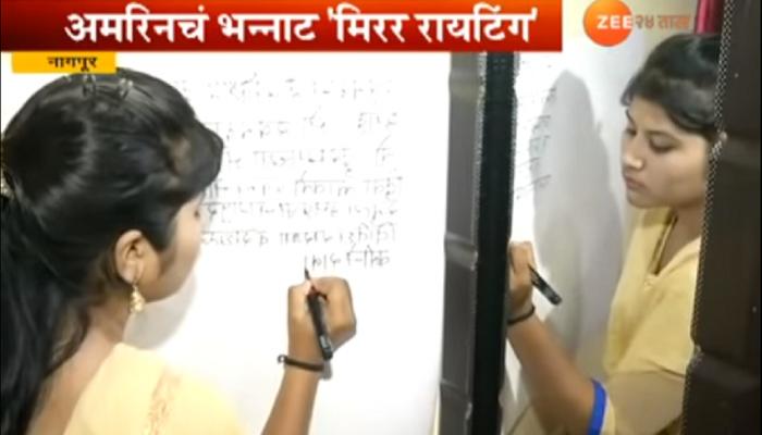 VIDEO : तिनं काय लिहिलंय हे जाणून घेण्यासाठी तुम्हाला आरशाची गरज लागेल