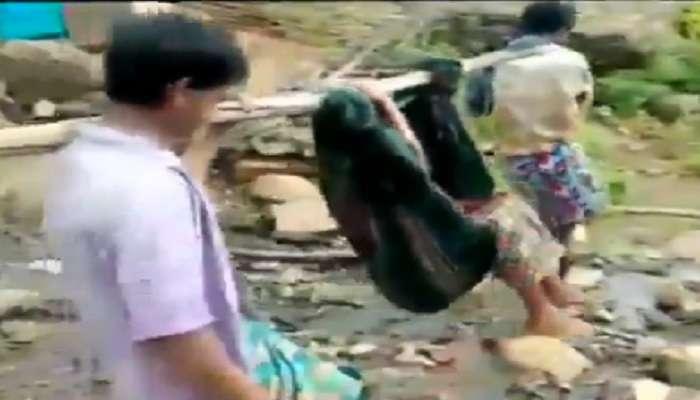 व्हिडिओ : प्रेग्नेंट महिलेस खांद्यावरून नेलं हॉस्पीटलला, वाटेतच प्रसूती