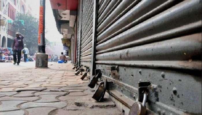 वाढत्या महागाई, बेरोजगारीविरोधात डाव्या पक्षांची 'भारत बंद'ची घोषणा