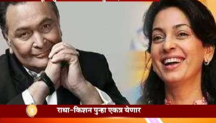 Rishi Kapoor And Juhi Chawla Reunite On Screen For A Family Comedy