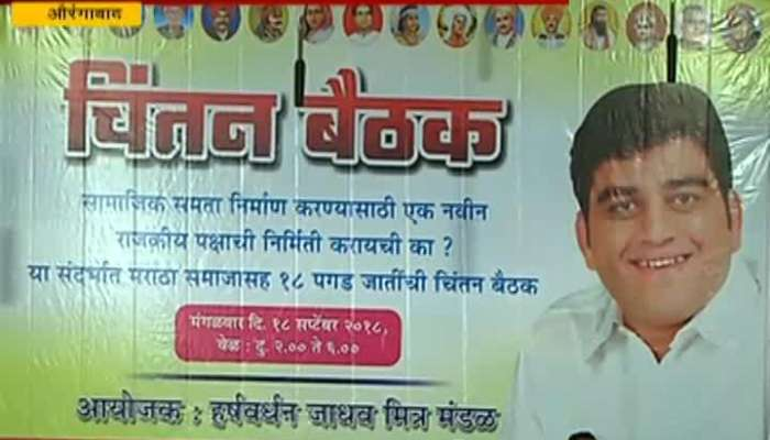 Aurangabad Harshwardhan Jadhav To Come Up With New Party