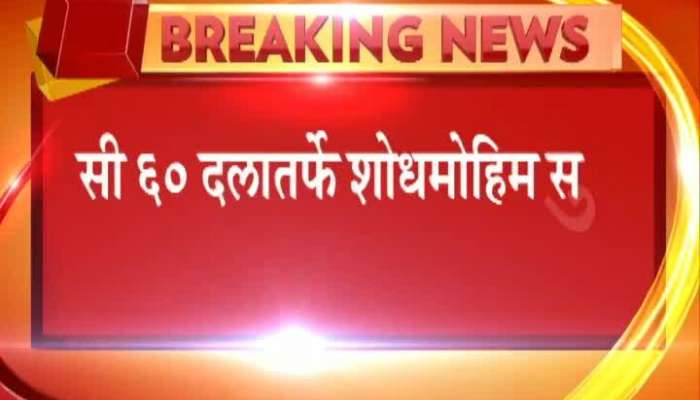 Gondiya Devari Police And Naxal Encounter No Casulity Claimed