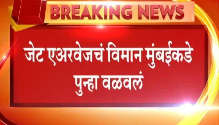Mumbai Jet Airways Aircraft Emergency Landing