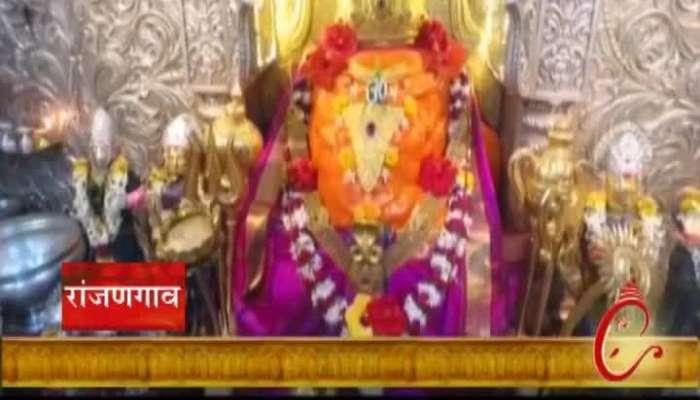 Ashtavinayak Darshan Ranjangaon 20 September 2018