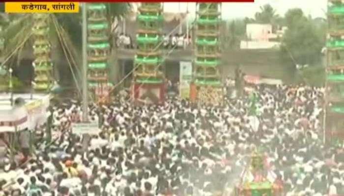 Sangli Kadegaon Mahurram Festival