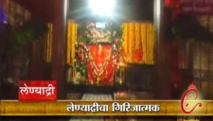 Ashtavinayak Darshan Lenyadri Ganpati