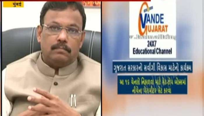 Maharashtra Teachers To Get Lessons On Gujrat Channel