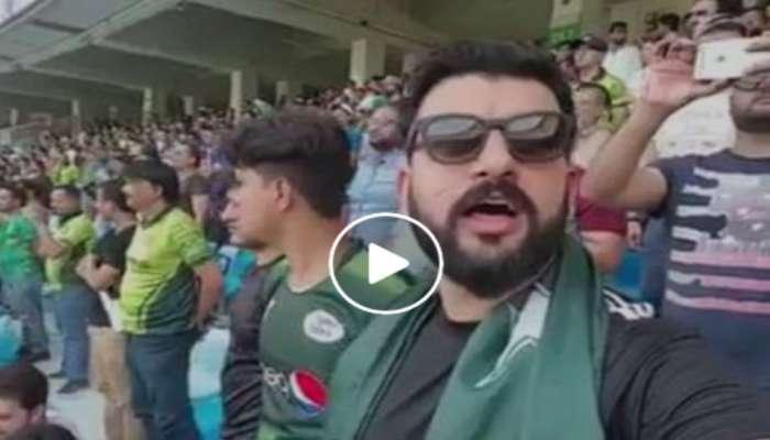 भारत- पाकिस्तान सामन्यादरम्यान, पाकिस्तानी चाहत्यानं गायलेलं 'जन-गण-मन' व्हायरल