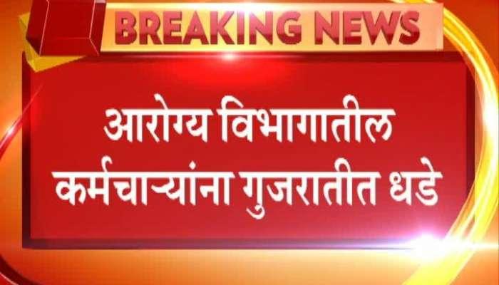 Mumbai BMC To Get Gujrati Lesson