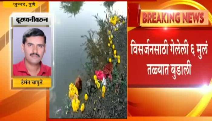 Pune,Junner 6 Children Drown In Lake During Ganpati Immersion