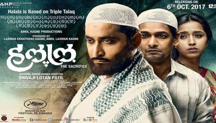'हलाल' सिनेमाला फिल्मफेअर पुरस्कारांत आठ नामांकन