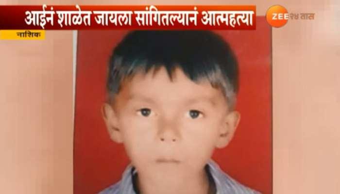 आई शाळेत जायला सांगते म्हणून 10 वर्षीय मुलाची आत्महत्या