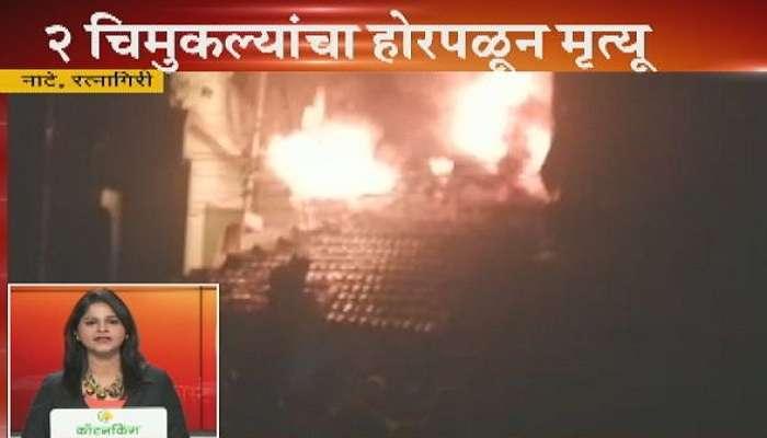 घराला लागलेल्या आगीत दोन मुलांचा मृत्यू