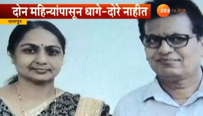दोन महिन्यांपासून पेशाने वकील असलेले धवड पत्नीसह बेपत्ता