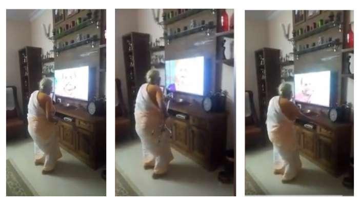 आजीचा टीव्ही पाहतानाचा व्हिडिओ व्हायरल
