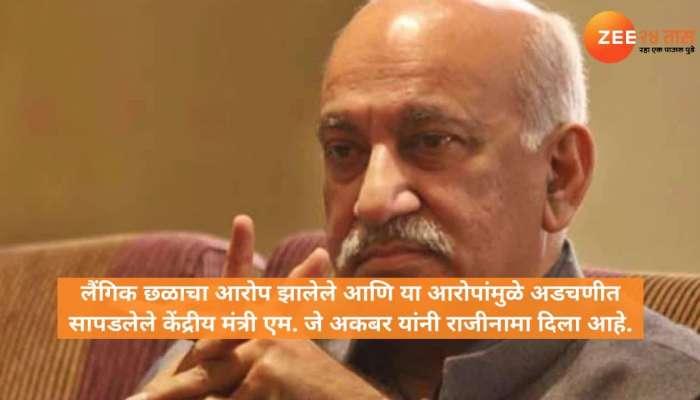 #MeToo : मोदी सरकारमधील मंत्री एम जे अकबर यांचा राजीनामा